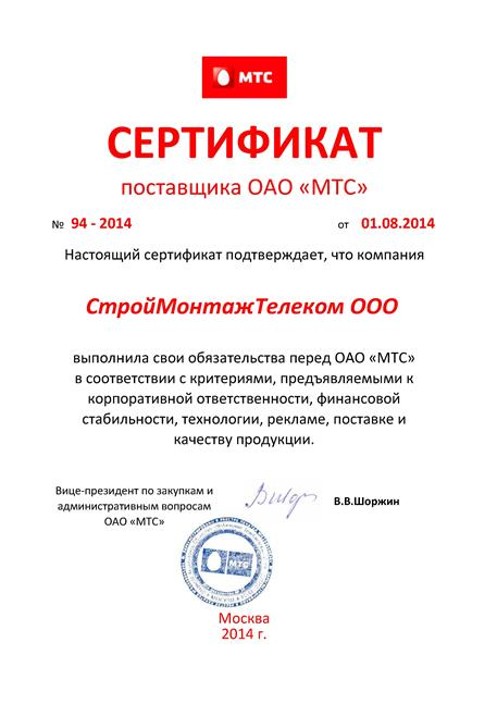 Сертификат ОАО МТС 2014 г.
