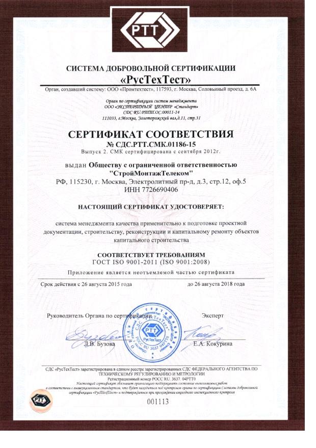 Добровольная сертификация удостоверяет соответствие вступили